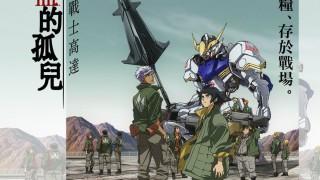 《机动战士高达:铁血的孤儿》下载