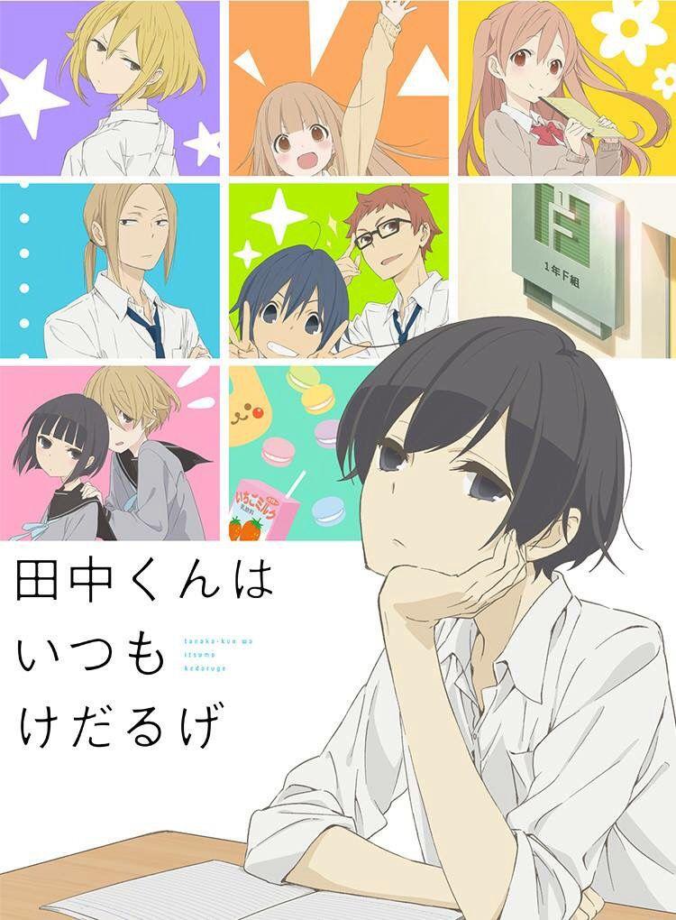 【百度云】【720P】田中同学总是懒洋洋 6/19更新第10集