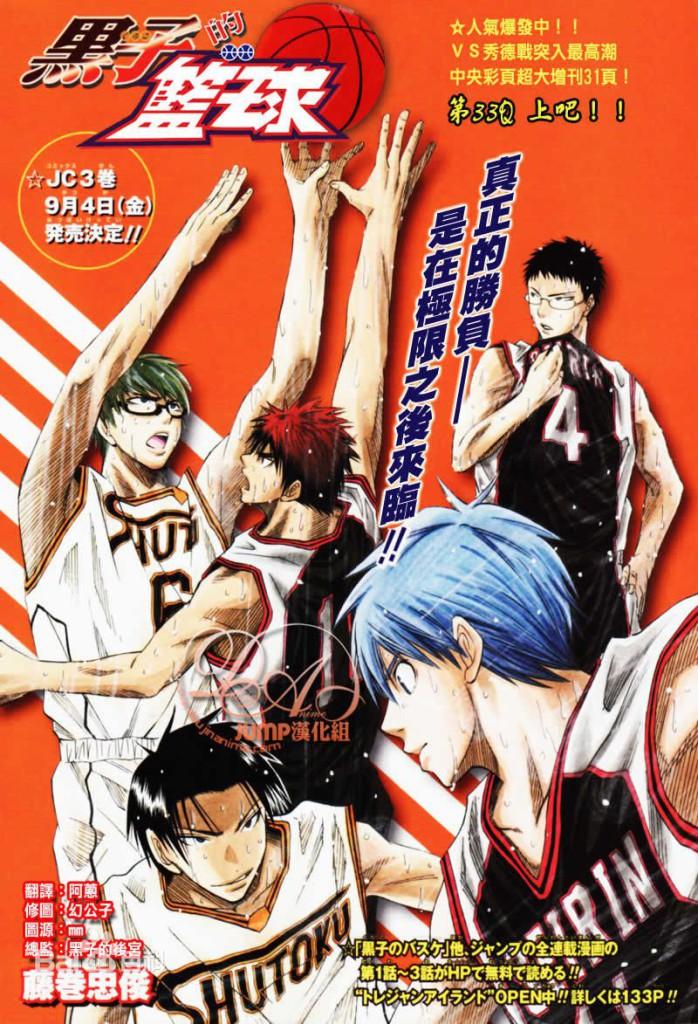黑子的篮球1-3季全集 加OVA 百度云网盘下载