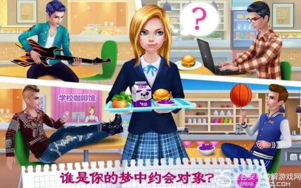 [Android] [百度][360]校园恋爱日记-甜蜜初恋破解免费版[79.4MB][简中]