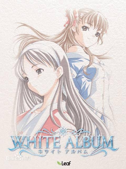 【GalGame】《白色相簿》原版+重制版 百度网盘下载