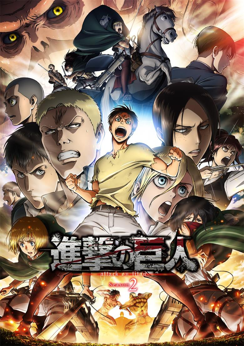 《进击的巨人 第二季》附BD 百度网盘下载