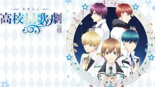 《高校星歌剧》(第1季+第2季+OVA)百度网盘下载