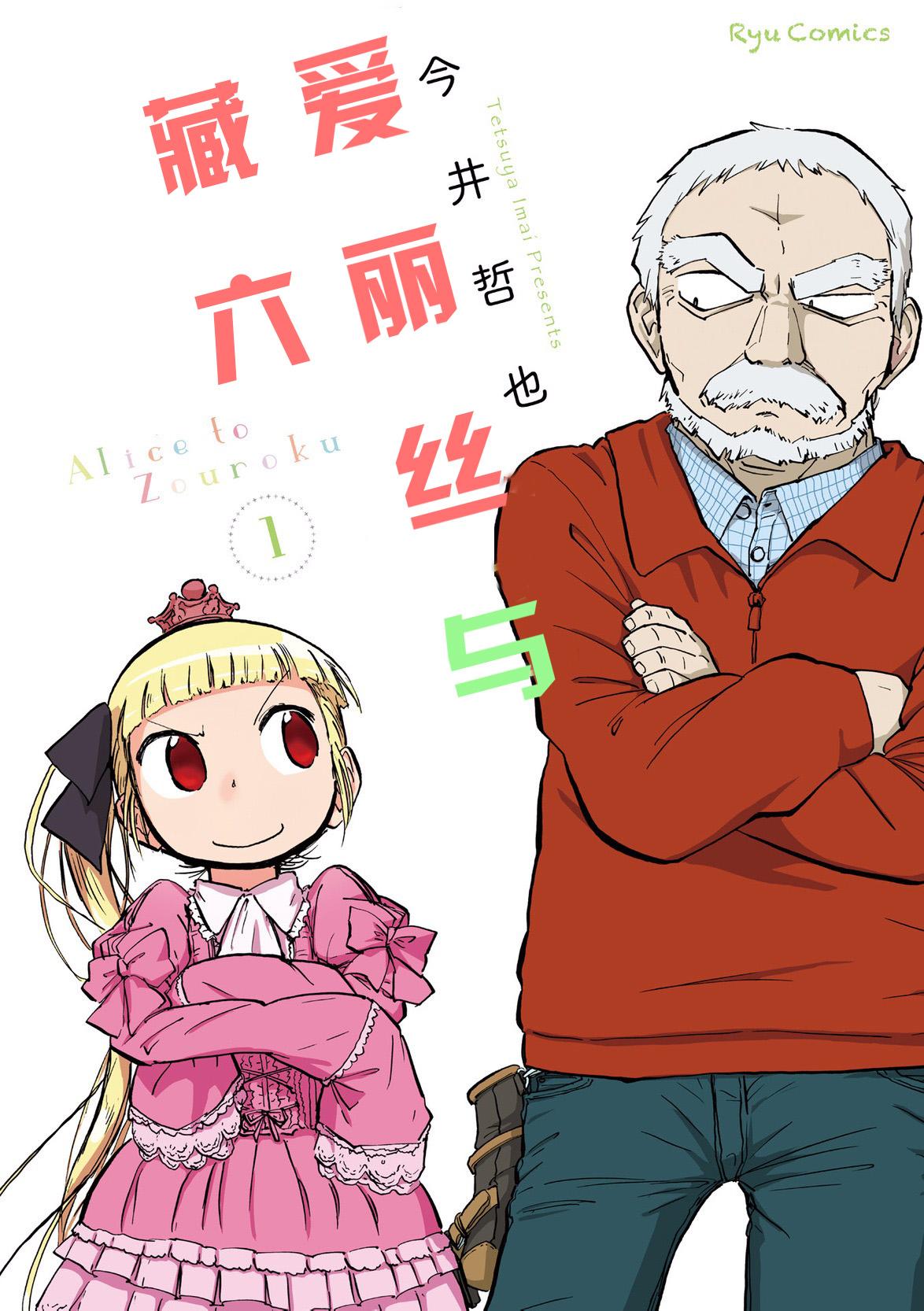 【连载中】【漫画】《爱丽丝与藏六》1-38话 百度网盘下载