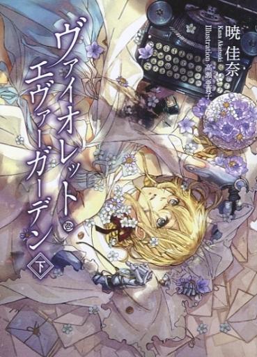 【完结】【轻小说】《紫罗兰永恒花园》(薇欧瑞特·艾弗戈登)上下卷全 EPUB 百度网盘下载