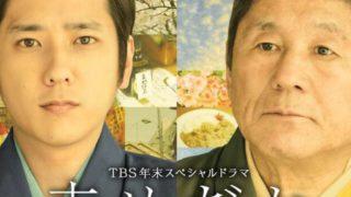 [日剧]《红鳉鱼》赤めだか (北野武) 【完结】HD 1080