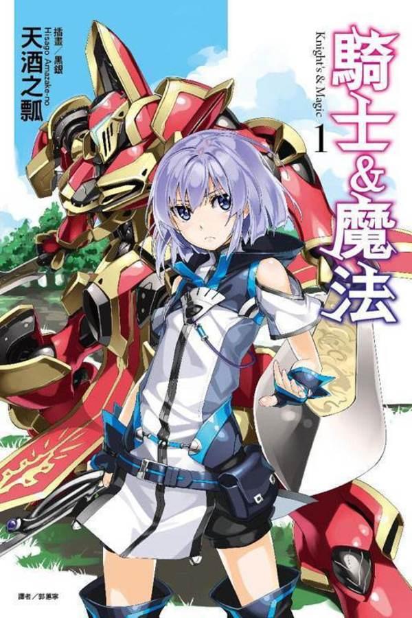 【连载中】【轻小说】《骑士&魔法》1-9卷 EPUB 百度网盘下载