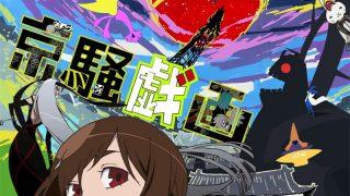 《京骚戏画》附BD 百度网盘下载