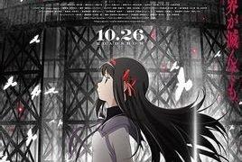 《魔法少女小圆  叛逆的物语》剧场版 BD 百度网盘下载