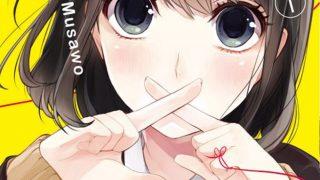 【漫画】【连载中】《恋爱与谎言/恋爱禁止的世界》1-251话 百度网盘下载