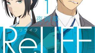 【漫画】《relife》百度网盘下载