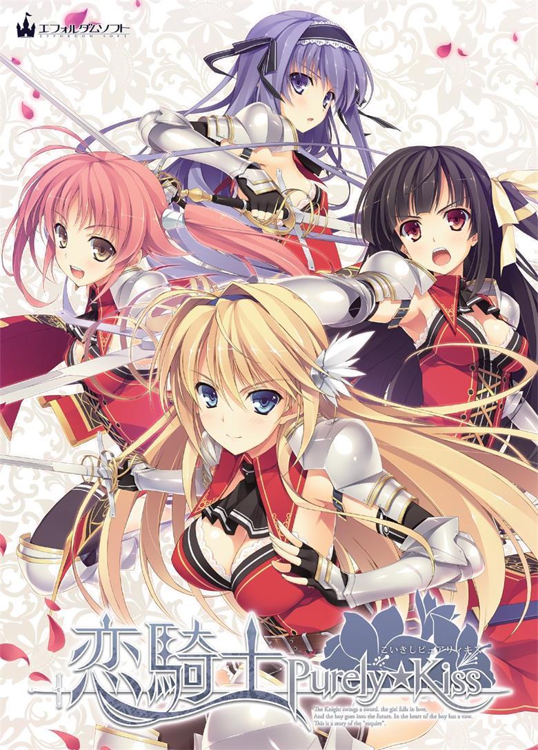 【GalGame】《恋骑士》游戏汉化硬盘版 磁链接下载  百度网盘下载