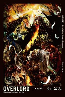 【连载中】【轻小说】《Overlord》EPUB 百度网盘下载