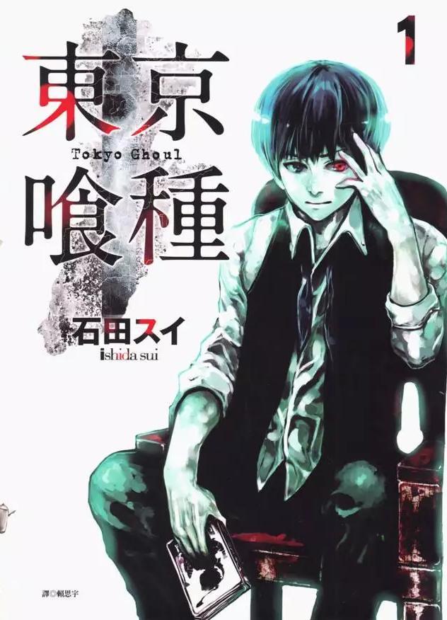 【完结】【漫画】《东京喰种》网盘下载