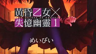 【完结】【漫画】《黄昏乙女×失忆幽灵》网盘下载