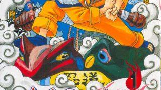 【漫画】【完结】《火影忍者》百度网盘下载