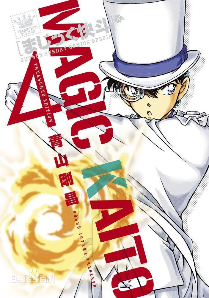 【漫画】【连载中】《魔术快斗》百度网盘下载
