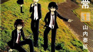 【完结】【漫画】《男子高中生的日常》网盘下载