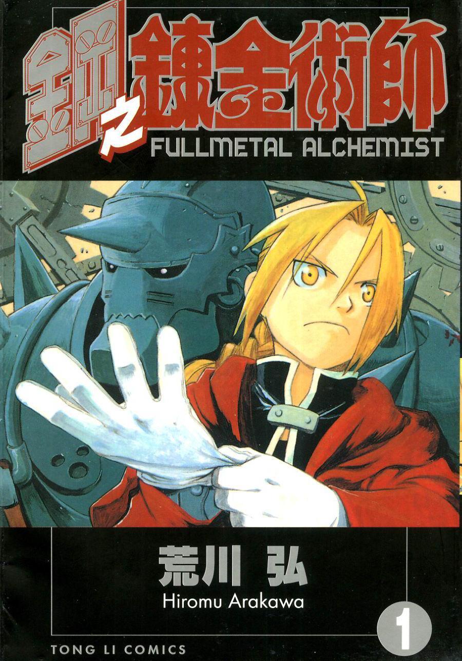 【完结】【漫画】《钢之炼金术师》网盘下载
