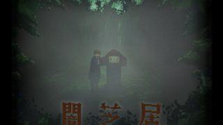 《暗芝居 第六季》百度网盘下载