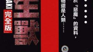 【完结】【漫画】《寄生兽》百度网盘下载