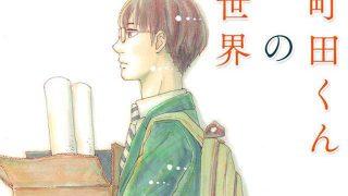 【完结】【漫画】《町田君的世界》网盘下载