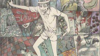 【连载中】【漫画】《伊藤润二作品集》百度网盘下载
