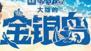 《哆啦A梦:大雄的金银岛》百度网盘下载