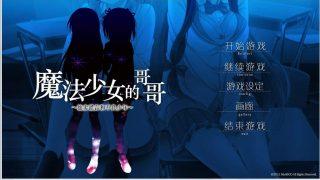 【AVG】【PC】《魔法少女的哥哥》汉化版 百度网盘下载