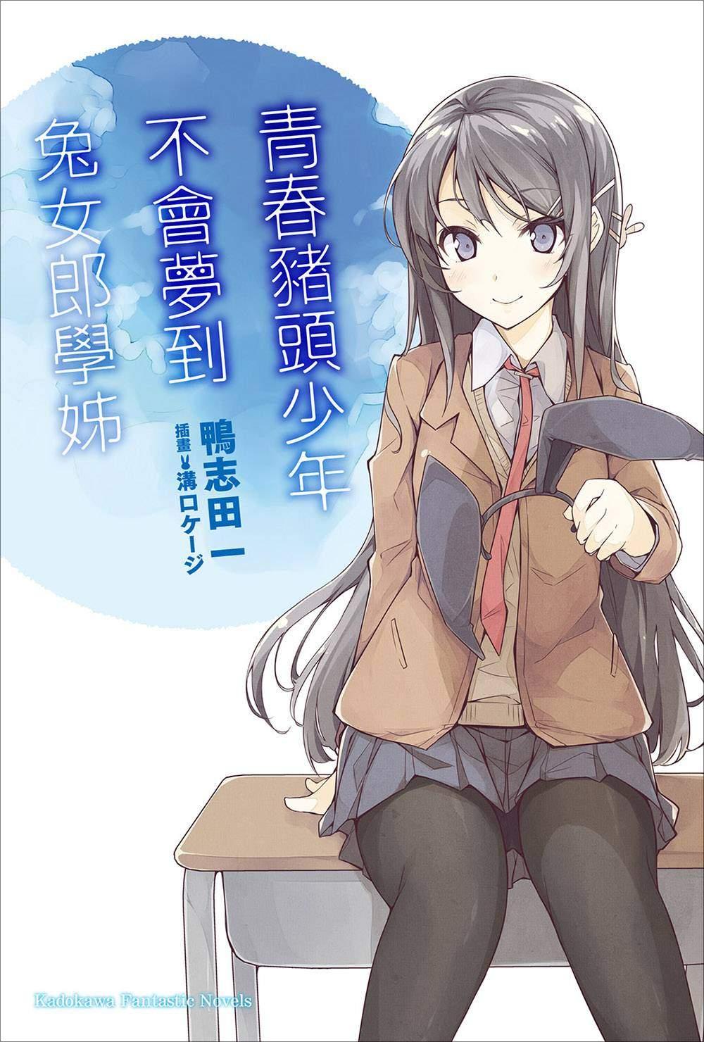 【连载中】【轻小说】 《青春猪头少年不会梦到兔女郎学姐》1-10卷 EPUB 百度网盘下载