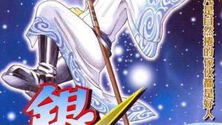 【完结】【漫画】《银魂》百度网盘下载