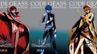 《Code Geass 反叛的鲁路修》后两部总集剧场 百度网盘下载