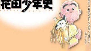 《花田少年史》百度网盘下载