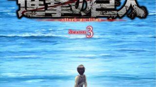 《进击的巨人 第三季 part 2》百度网盘下载