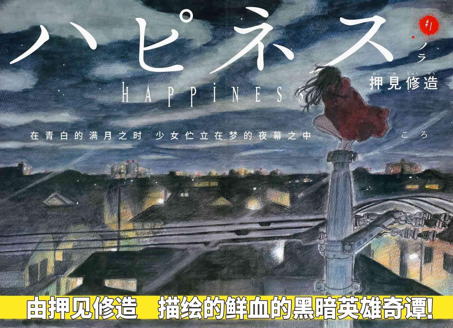 【完结】【漫画】《HAPPINESS》百度网盘下载