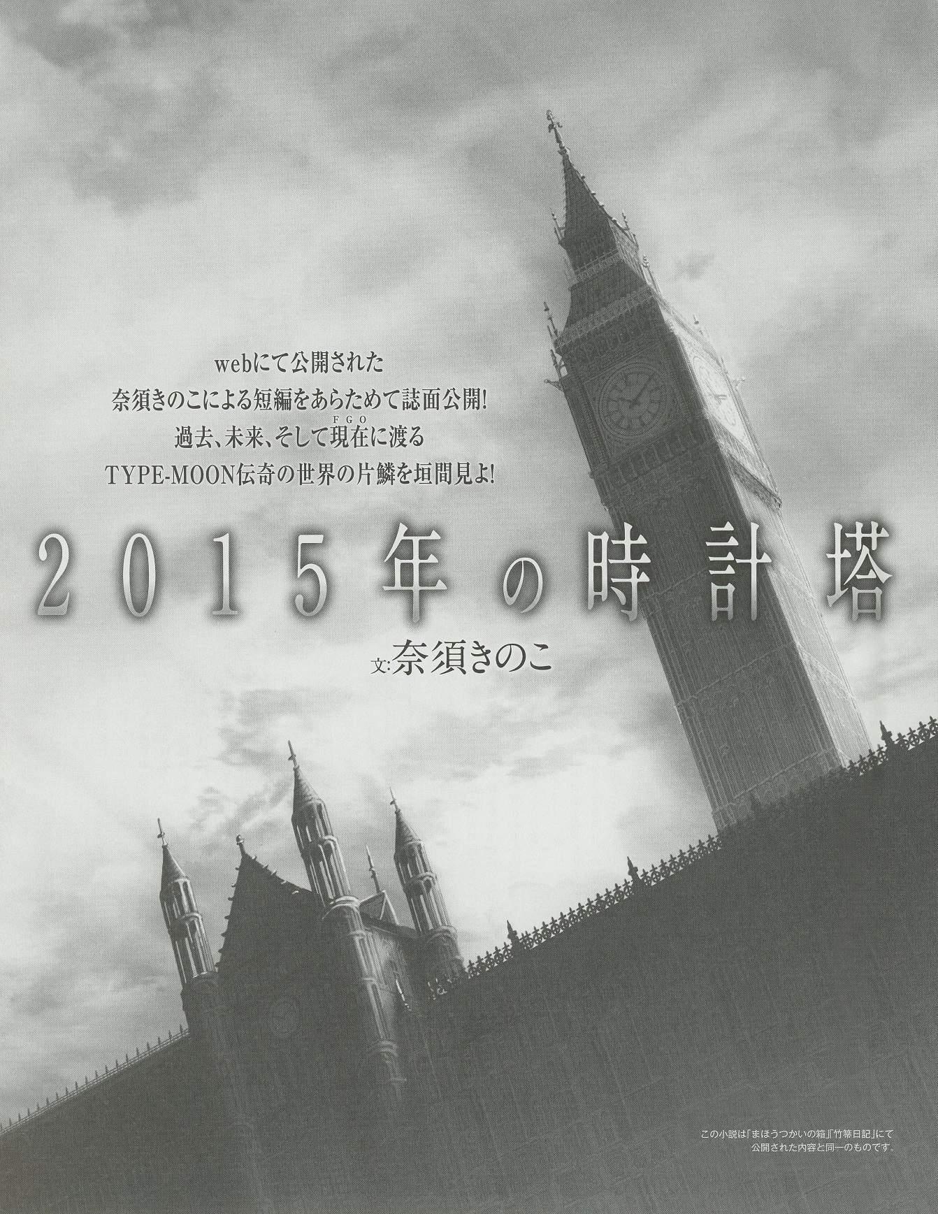 Clocktowerin2015