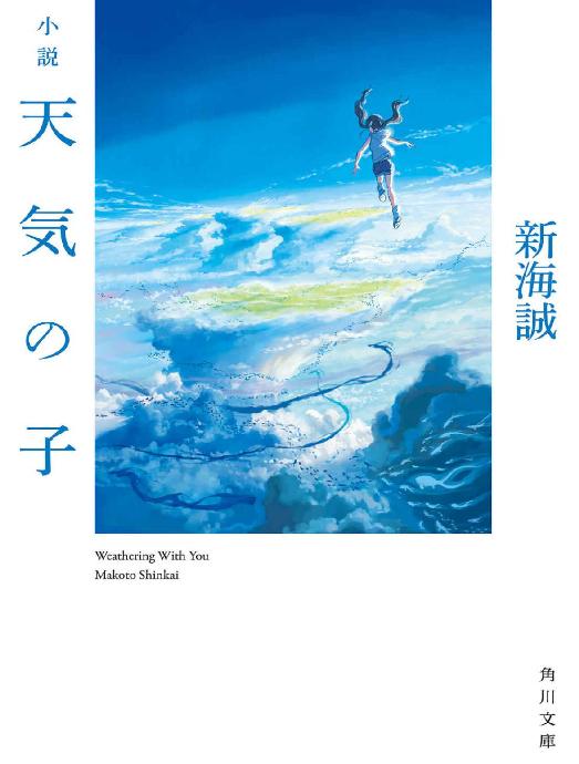 【轻小说】《天气之子》EPUB 百度网盘下载