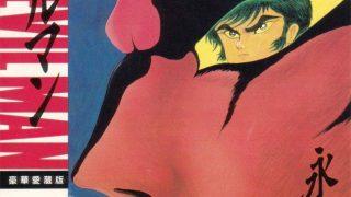 【完结】【漫画】《恶魔人》百度网盘下载