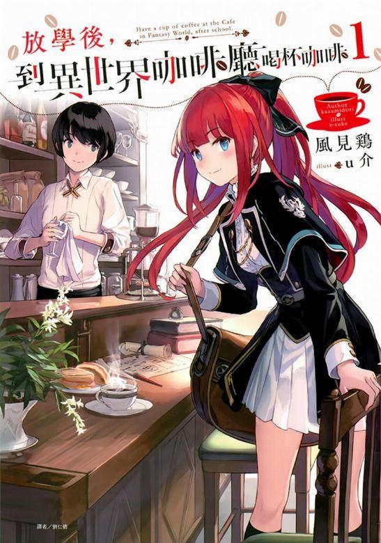 【轻小说】【连载中】《放学后,到异世界咖啡厅喝杯咖啡》EPUB 百度网盘下载