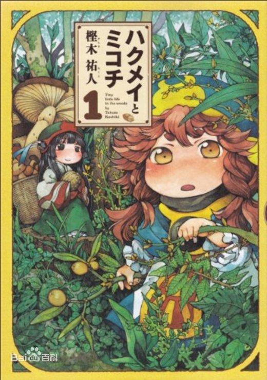 【连载中】【漫画】《妖精森林的小不点》百度网盘下载