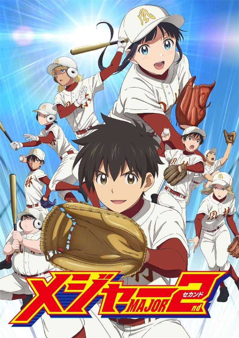《棒球大联盟 2nd 第二季》百度网盘下载