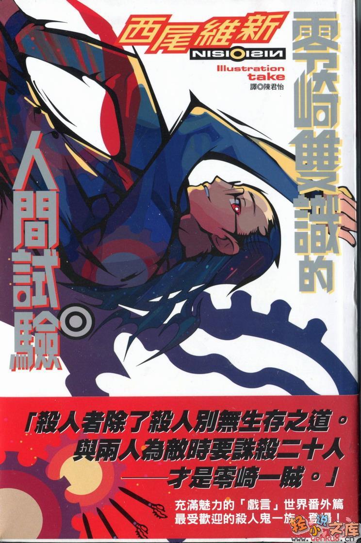 【轻小说】【完结】《人间系列》百度网盘下载