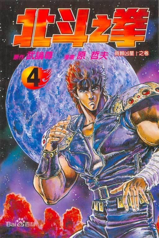 【漫画】【完结】《北斗神拳》百度网盘下载