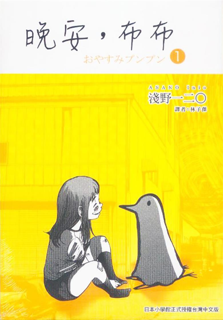 【漫画】【完结】《晚安布布》百度网盘下载