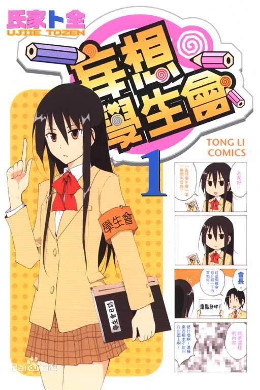 【漫画】【连载中】《妄想学生会》百度网盘下载