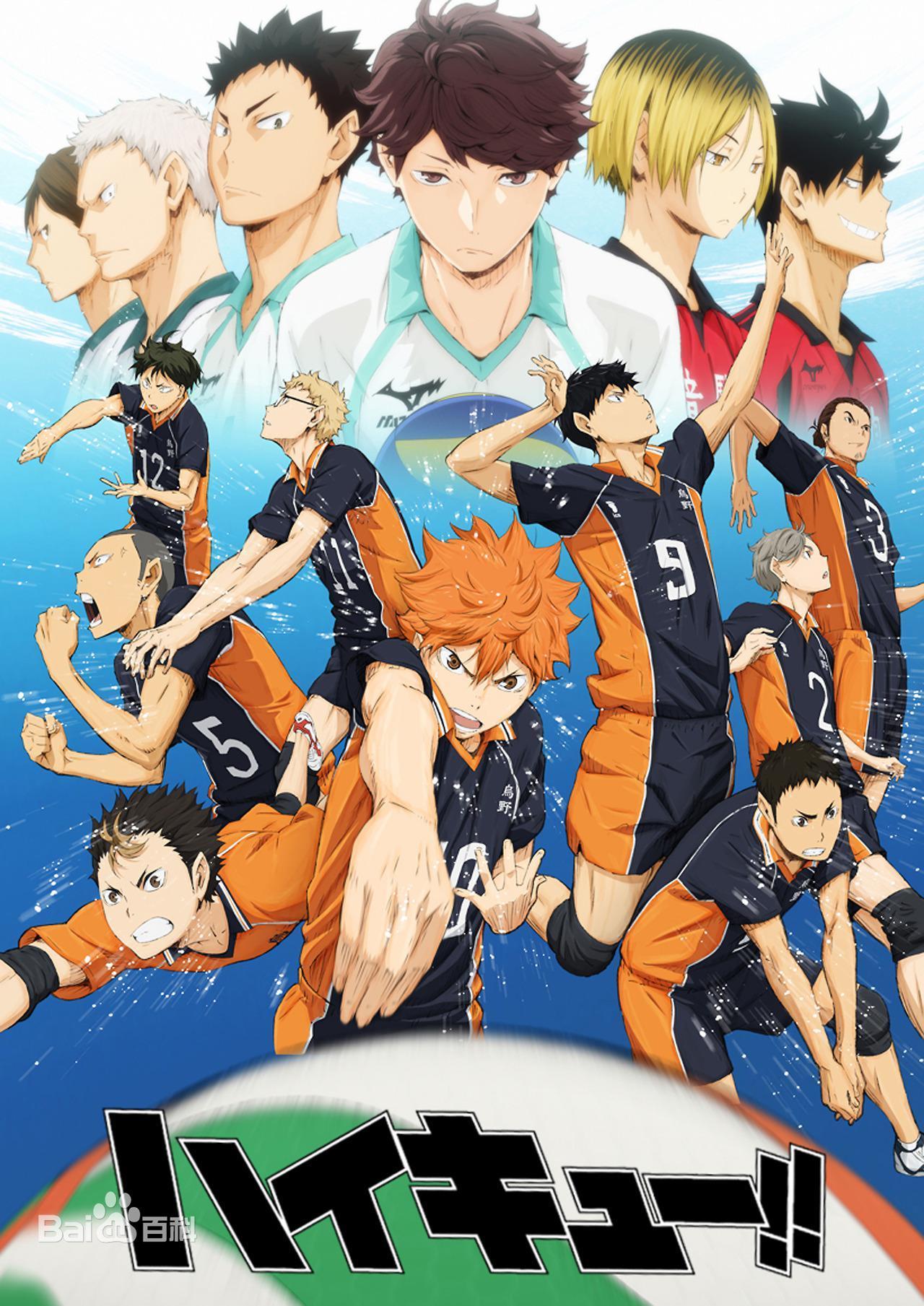 《排球少年!!》第一季 百度网盘下载