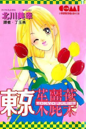 【漫画】【完结】《东京朱丽叶》百度网盘下载