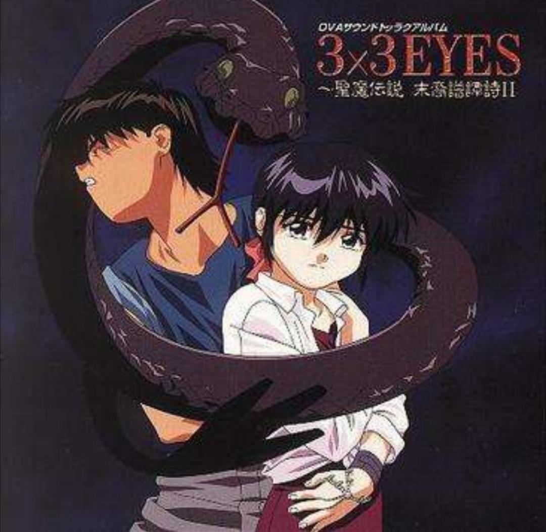 《三只眼》百度网盘下载