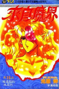 【漫画】【完结】《来自魔界》百度网盘下载