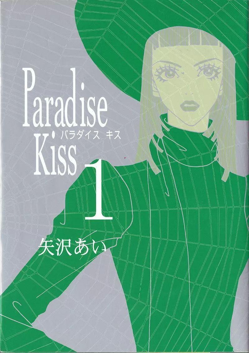 【漫画】【完结】《天堂之吻》百度网盘下载